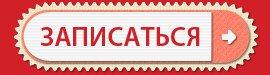 записаться в Александровский консультативно - диагностический центр